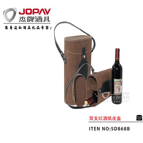 双支红酒皮盒-SD868B