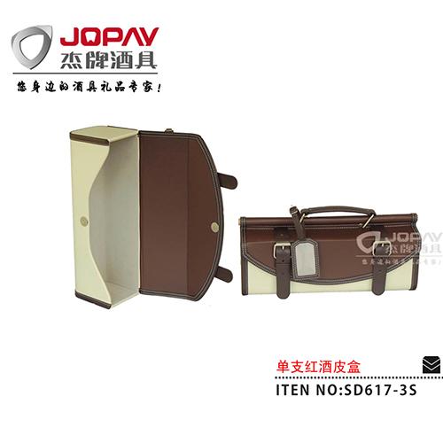 单支红酒皮盒-SD617-3S
