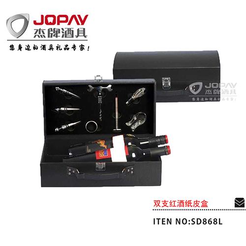双支红酒皮盒-SD868L
