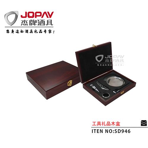 木盒类商务礼品-SD946