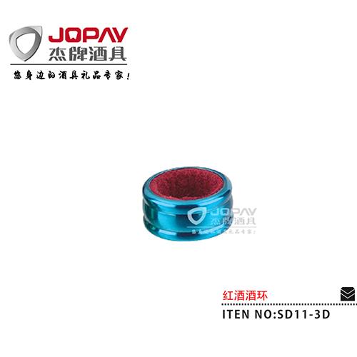 红酒酒环-SD11-3D