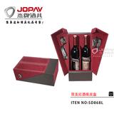 双支红酒皮盒 -SD868L-1