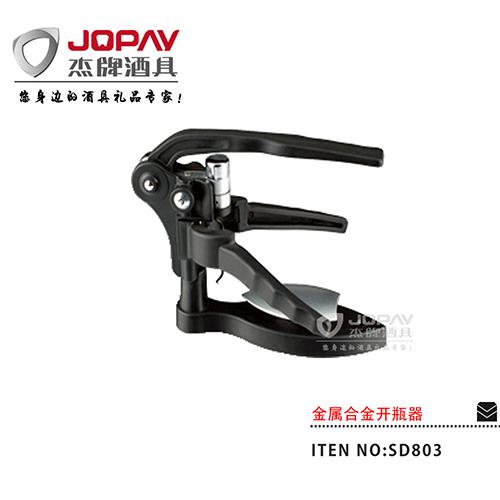 金属合金开瓶器-SD803