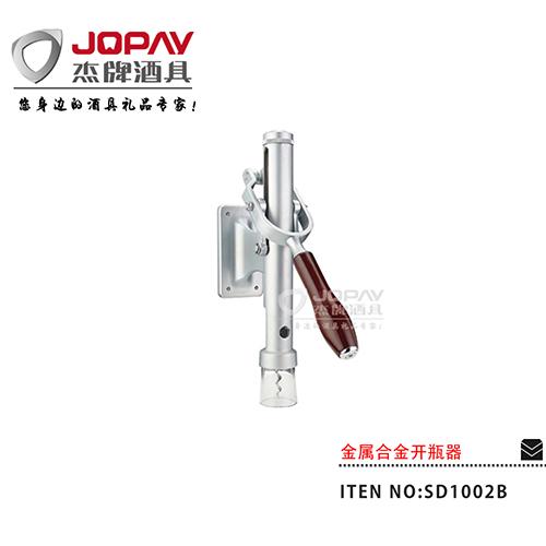 金属合金开瓶器-SD1002B