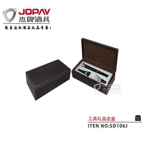 皮盒类商务礼品-SD106J