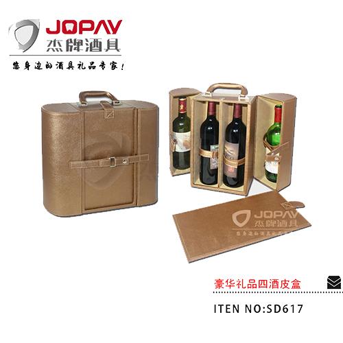 3.6支红酒皮盒-SD617