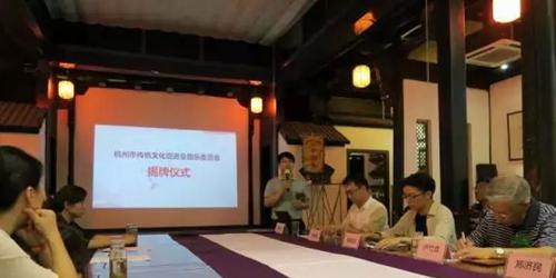 杭州市传统文化促进会国乐委员会正式成立
