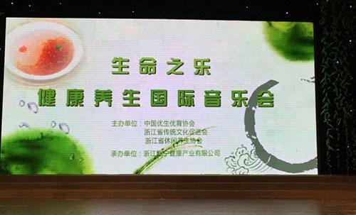 """""""生命之乐 健康养身""""国际音乐会首场演出在杭举行"""