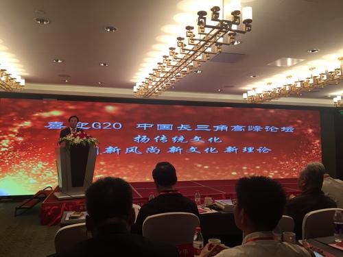 喜迎G20  长三角高峰论坛在杭举行