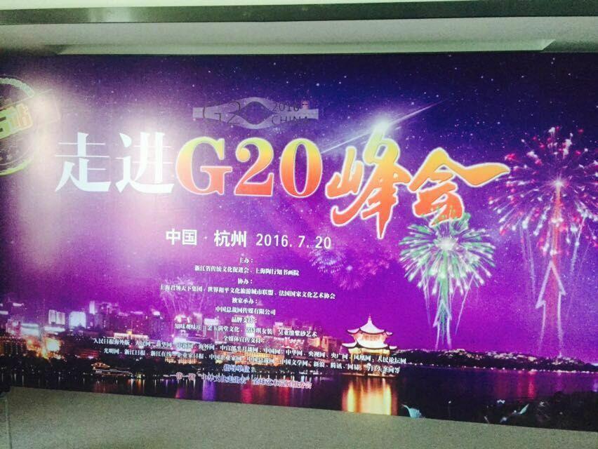 """""""中华文化走出去""""全球艺术巡展回归展""""走进杭州G20峰会"""""""