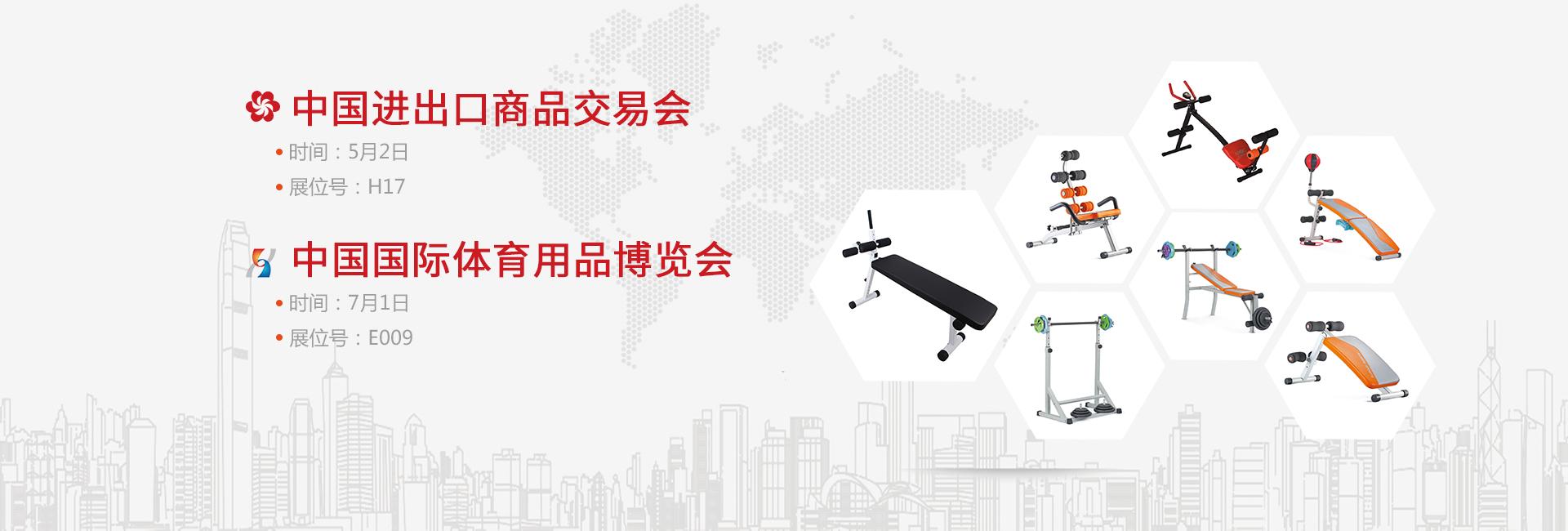 大邦健身器材厂家联系方式官网及地址