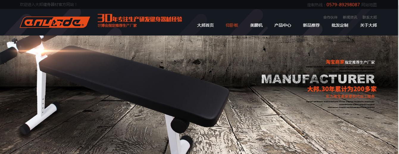 大邦健身器材專賣告訴你:這才是多功能仰臥板的正確使用方法!
