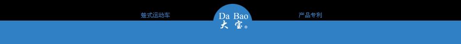 永康市大宝健身用品有限公司企业网站底部图片