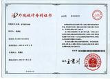 龙行车专利证书