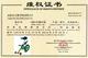 103-浙休车协维权证书2