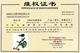 103-浙休车协维权证书1
