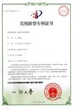 实用新型专利证书(摇摆车的折叠装置)