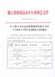 浙休车协201411号