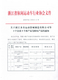 102-浙江省休闲运动车行业协会文件-浙休车协201411号-1