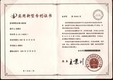 实用新型专利证书(铰链)