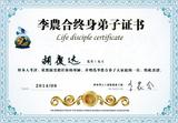 李农合弟子证书