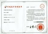 外观专利(保健电脑桌)-103