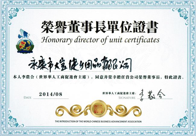 荣誉主席证书650.jpg