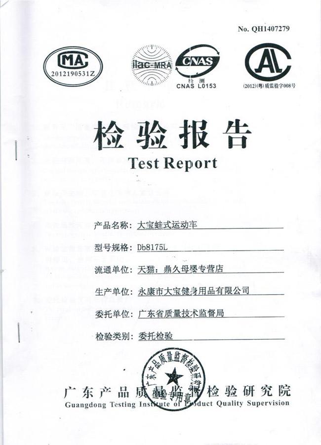 广东产品质量监督检验报告.jpg