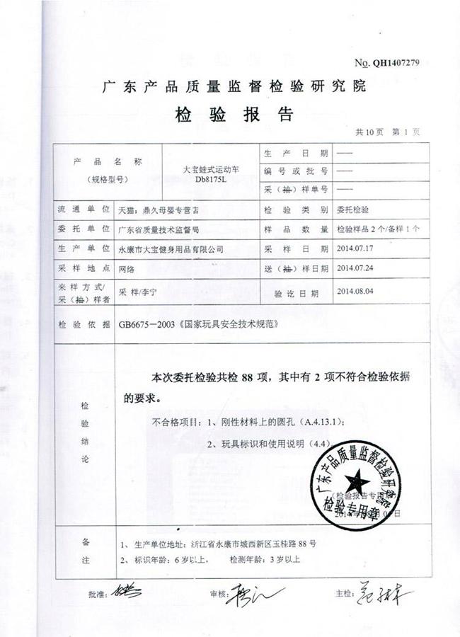 广东产品质量监督检验报告1.jpg