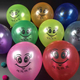 送您微笑气球25cm【买2包以上送气筒1个】-6002
