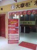 湖南醴陵市大掌柜品牌专卖店贺岁国庆礼献瓷城团购活动