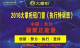 浙江大掌柜门窗商学院第一期《执行特训》,在湖南长沙举行!