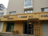 浙江大掌柜河北专卖店分店即将开业