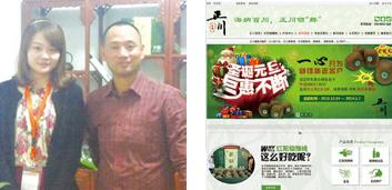 浙江正川农业开发有限公司