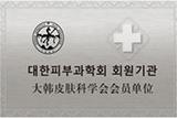 大韩皮肤科学会会员单位