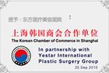 上海韩国商会合作单位
