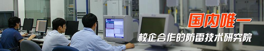 杭州易龙防雷科技有限公司