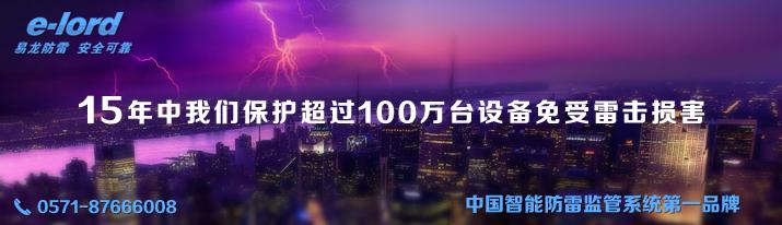 15年中我们保护超过100万台设备免受雷击损害  中国智能防雷监管系统第一品牌