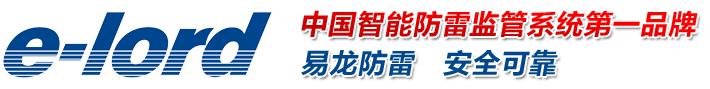 易龙 中国智能防雷监管系统第一品牌 易龙防雷 安全可靠