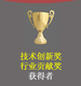 技术创新奖、行业贡献奖获得者