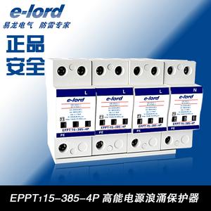 EPPT1 15-385高能电源浪涌保护器-EPPT1 15-385