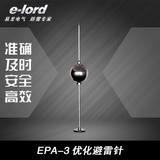 EPA-3优化避雷针-EPA-3