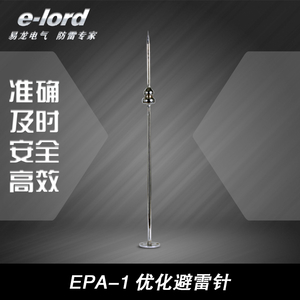 EPA-1优化避雷针-EPA-1