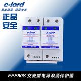 EPP80S单相电源浪涌保护器-EPP80S