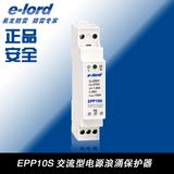 EPP10S交流并联型电源浪涌保护器-EPP10S