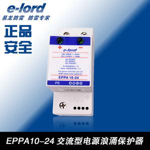 EPPA10-24低压交流电源浪涌保护器-EPPA10-24