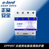 EPP20T三相电源浪涌保护器-EPP20T