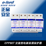 EPP80T三相电源浪涌保护器-EPP80T