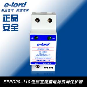 EPPD20-110低压直流电源浪涌保护器-EPPD20-110