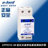 EPPA10-48低压交流电源浪涌保护器-EPPA10-48